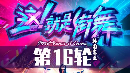 【这就是街舞3韩国赛区】第16轮 QUEENTA VS WAACKER O'S快来看看韩国街舞什么水平