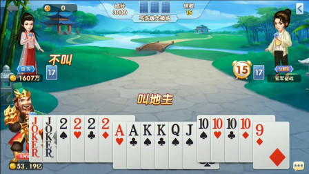 斗地主:王炸 2222 10101010并且没有小牌,如果底牌都是小牌就坑大了