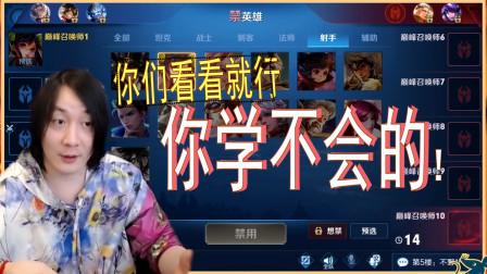 张大仙:我这孙尚香的走位没人学得会!你们看看就行了!