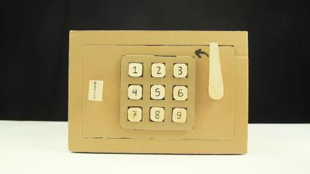 看手工大神如何用纸壳制作一个密码箱(按键式)