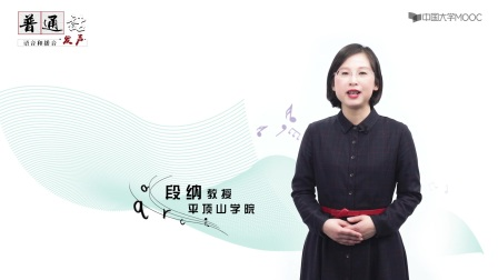 【平顶山学院】普通话语音和播音发声-中国大学慕课网