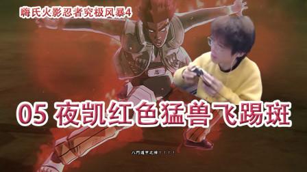 嗨氏火影忍者究极风暴4:05夜凯红色猛兽飞踢斑
