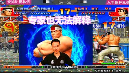 拳皇97:专家也无法解释!看大门对神乐,你永远希望赢的是大门