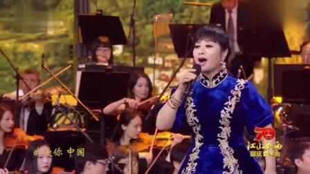 《我爱你中国》著名歌唱家殷秀梅演唱,激情澎湃,我爱你我的祖国