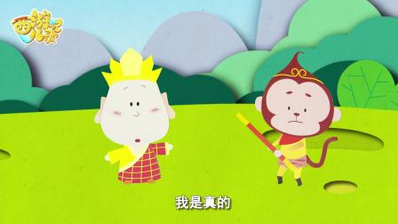 西游记儿歌纸片版:真假美猴王 悟空三借芭蕉扇双享版