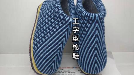 玉儿纺-工字型倒三角毛线棉鞋教程全集,针织毛线拖鞋棉鞋教程方法视频