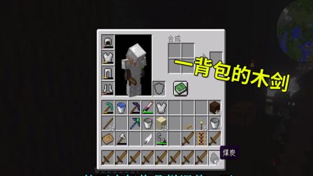 我的世界光影生存10:小帕做出一背包的木剑,即将开始拔刀剑之旅