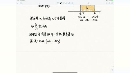 奇怪君高等数学二网络学习笔记,是不是有种奇特的美感?