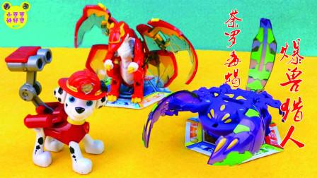 爆兽猎人荼罗毒蝎!汪汪队立大功玩变形玩具蛋