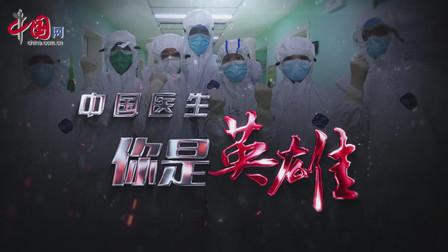 纪实电视系列片——《中国医生 你是英雄》之 参战(四)
