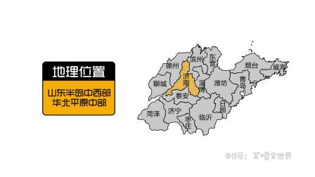 趣味地图60秒之山东省会,济南