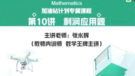 作业帮初中一年级数学 利润应用题