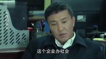 人民的名义:李达康教训孙连城这段,太搞笑了,一秒都没舍得快进