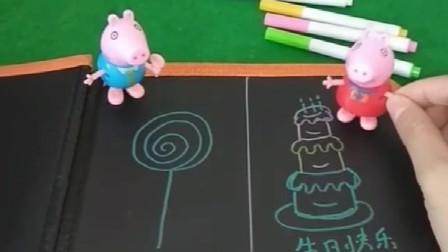 猪妈妈要过生日了,乔治佩奇给妈妈画画, 佩奇给妈妈画了蛋糕