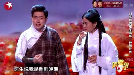 刘亮白鸽展示对活宝,小品演的招笑,全归功于奇葩脑洞!