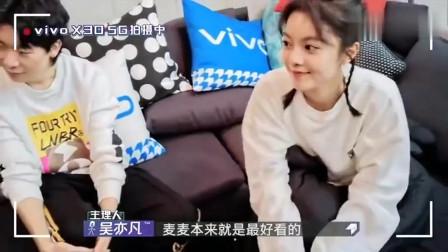 合伙人:吴亦凡说出心中最好看的女孩名字,麦麦在旁十分开心