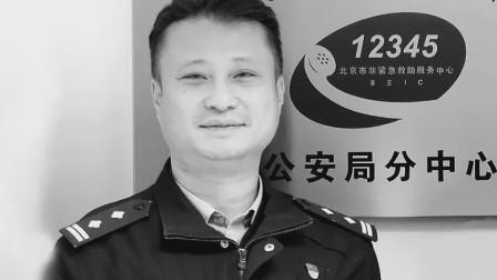 北京市公安局民警艾冬抗疫一线牺牲 系董存瑞外甥