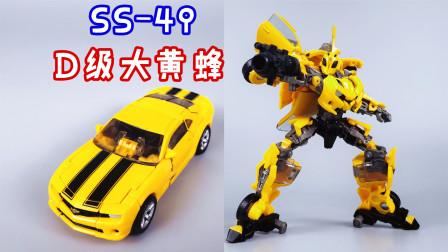 媲美大师级的设计!变形金刚SS-49大黄蜂-刘哥模玩