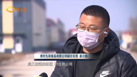 潍坊电视台报道围子助力企业复工复产