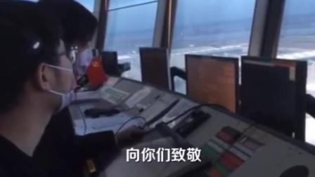 来自武汉!一场飞行员和塔台的对话温暖所有人