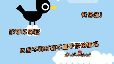 pikuniku:上次打破了鸟蛋,现在我竟然还要找到失踪的小鸟