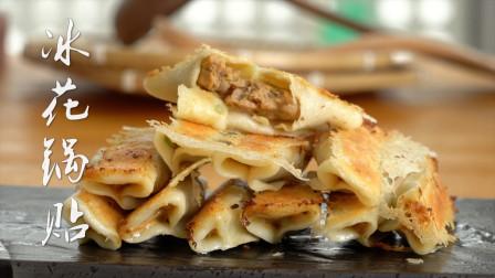 冰花锅贴的做法!做法简单不用发面比饺子好吃|老爸的食光