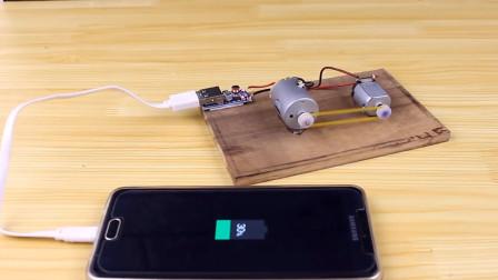 两个电动马达,不需要电池就能自转给手机充电!这是什么原理?
