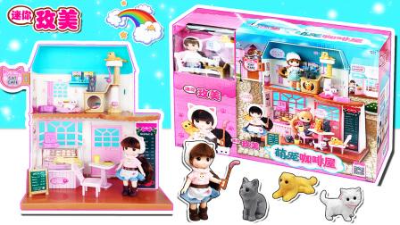 玩具星球 到萌宠咖啡屋尝尝美味猫爪饼干!逗可爱小猫咪跳上猫塔!