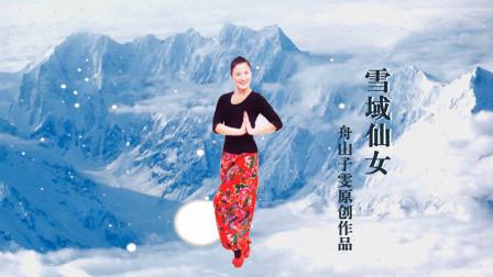 舟山子雯原创作品《雪域仙女》背面演示   视频制作:映山红叶