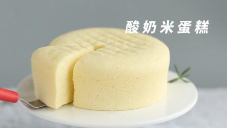 无需烤箱,蒸锅就能做蛋糕,酸奶米蛋糕,真香!