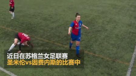 """是个""""狼人""""!女足队长比赛时膝关节脱臼 自行正位后继续比赛"""