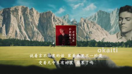 光头华夏单曲:不负时光不负天涯,若绅士没了优雅不如小人披面纱