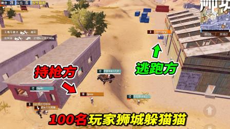 和平精英:百名玩家狮城躲猫猫,80人拿枪,让20人逃跑!