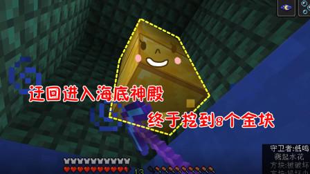 我的世界生存日记24:挖地道迂回进入海底神殿,成功挖到8块金块
