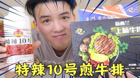 用特辣十号辣椒精来煎牛排,味道会比用黄油的好吃吗?结果辣上瘾