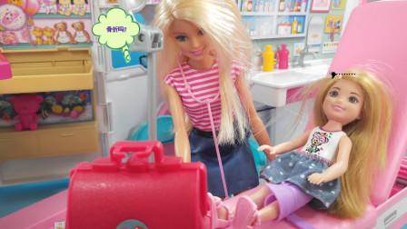 芭比第一天去房车诊所上班,爱丽丝的膝盖摔伤了