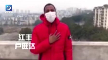 """我爱你中国! 西南大学留学生""""云合唱""""为中国加油"""