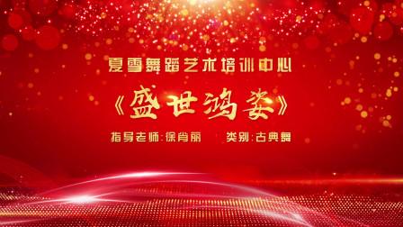 """2020""""点亮中国""""全国青少年儿童专题春晚江苏选区—《盛世鸿姿》夏雪舞蹈艺术培训中心"""