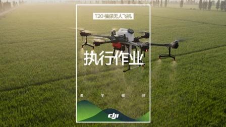 大疆农业T20系列教学视频——执行作业.mp4
