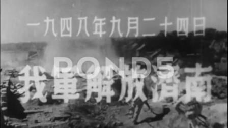 真实战争画面 1948年济南战役  我军解放济南