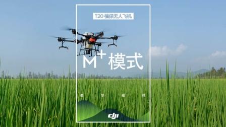 大疆农业T20系列教学视频——M+模式.mp4
