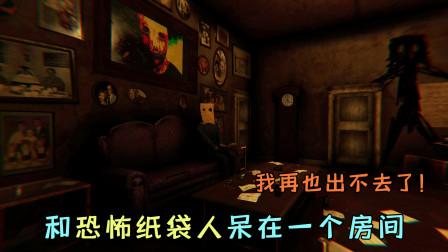 恐怖纸袋人:和恐怖纸袋人呆在同一个房间?这下我再也出不去了!