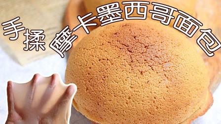 纯手揉~制作惊艳美味!摩卡墨西哥面包看着丑吃着香!