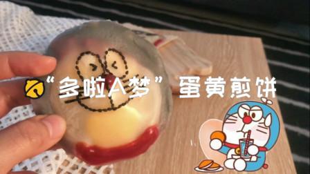 """""""哆啦a梦""""蛋黄煎饼,两张饺子皮自制卡通美食,一起来回忆童年吧!"""