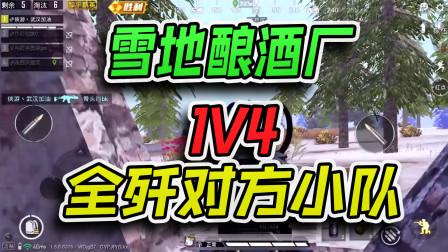 吃鸡挑战:雪地酿酒厂物资吃鸡,1V4全歼对方小队