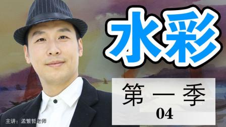 【蔡海晨美术教育】水彩零基础教程—入门篇04集(水彩天空画法)