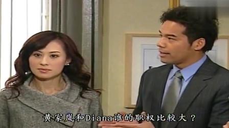 同事三分亲 :戴安娜解雇家岚,就被告知家岚是总公司的钦差大臣