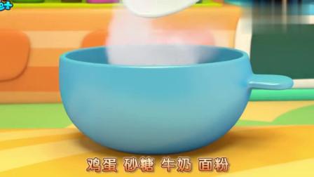 宝宝巴士少儿动画:蛋糕师,营养美味的蛋糕制作方法,一学就会