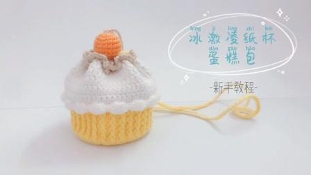 【LDL手作 第12集】冰激凌纸杯蛋糕束口包包毛线钩针编织新手教程