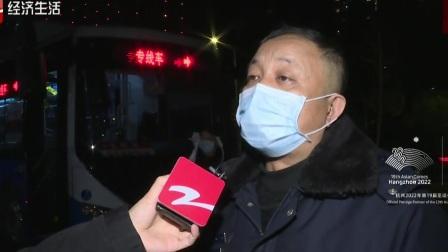 经视新闻 2020 复工后上下班怎么出行  杭州推出定制公交服务